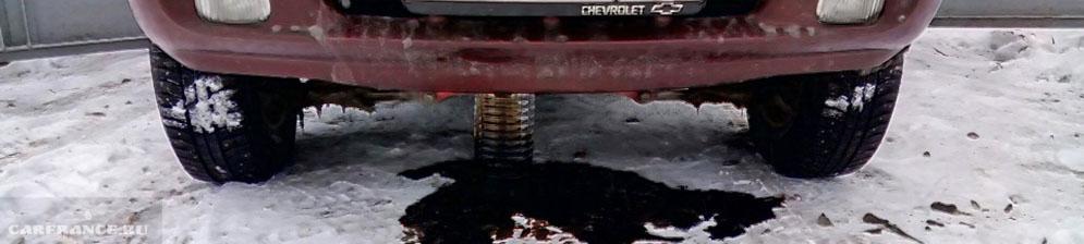 Замена масла в двигателе на Нива Шевроле