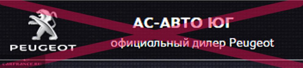 Перечёркнутый логотип А.С.-авто