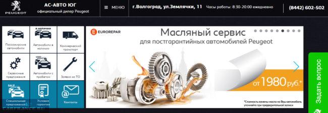 Контакты дилерского центра А.С. Авто в Волгограде