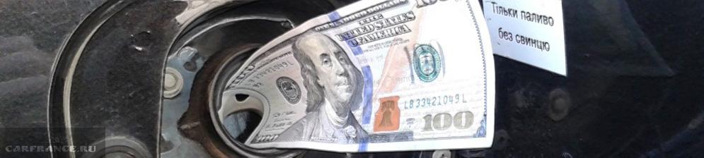 Бензобак и сто долларов