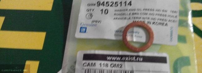 Уплотнительное кольцо 94525114 на пробку слива масла на Шевроле Круз
