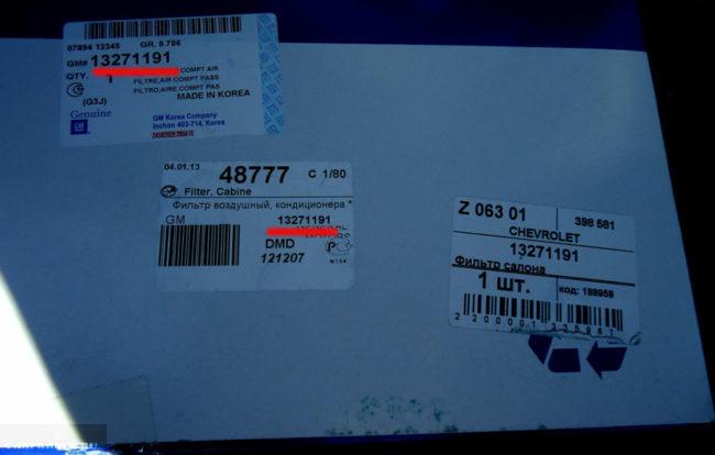 Оригинальны угольный салонный фильтр артикул GM 13 271 191 Шевроле Круз