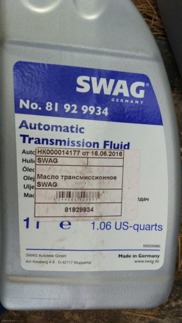 Масло в АКПП на Шевроле Каптива 2.4 литра