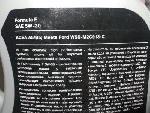 Тыльная сторона оригинального масла Ford Formula F