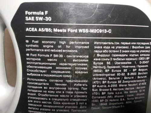 Тыльная сторона поддельного масла Ford Formula F