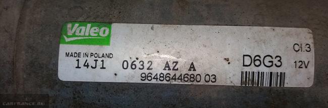 Номер на стартере на Пежо 207