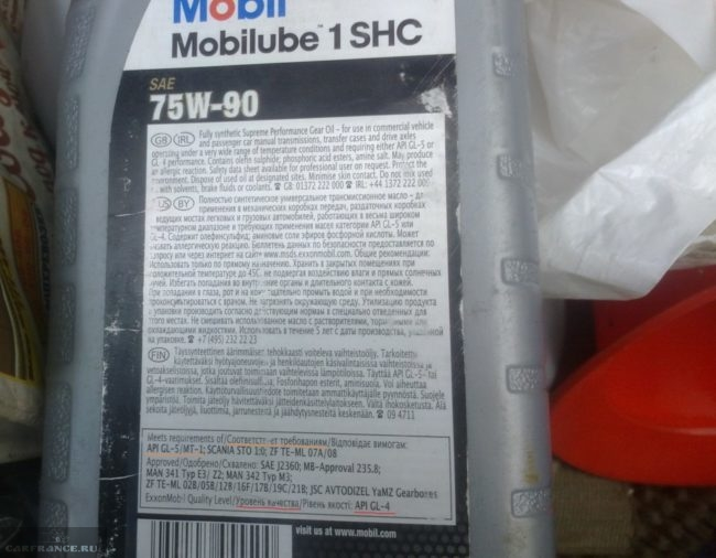 Обратная сторона упаковки с маслом МКПП Mobil