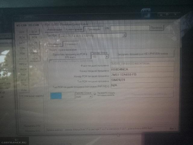 Процесс настройки круиз контроля Форд Фокус 2