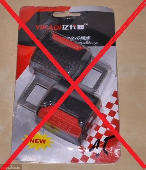 Заглушки в ремень безопасности чтобы зумер не пищал