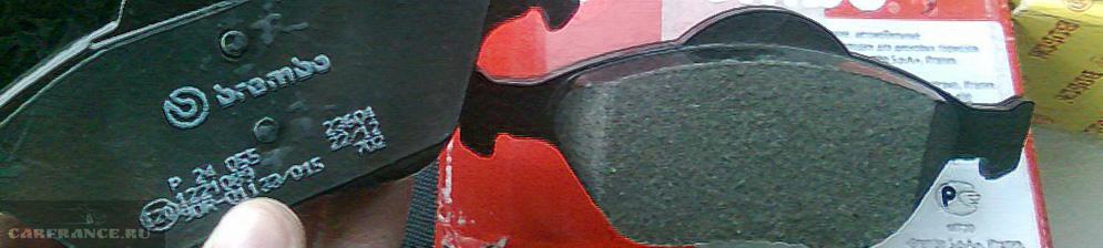 Передние тормозные колодки на Форд Фьюжн