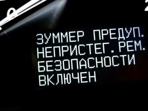 Зуммер Тойота Королла