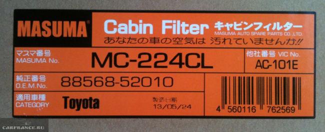 88568-52010 упаковка оригинального салонного фильтра на Тойота Королла