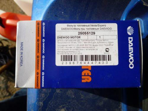 Коробка от топливного фильтра автомобиля Дэу Нексия