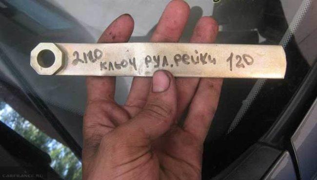 Специальный ключ для регулировки рейки ВАЗ-2110