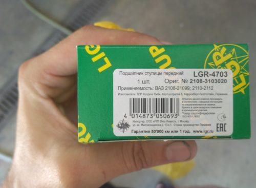 Упаковка немецкого подшипника передней ступицы ВАЗ-2110