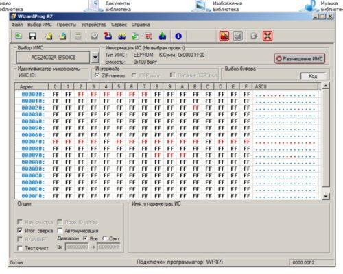 Скриншот программы перепрошивки ЭБУ двигателя ВАЗ-2110
