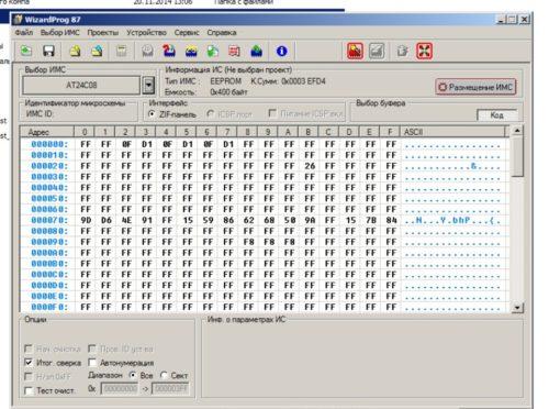 Скриншот программы прошивки иммобилайзера ВАЗ-2110