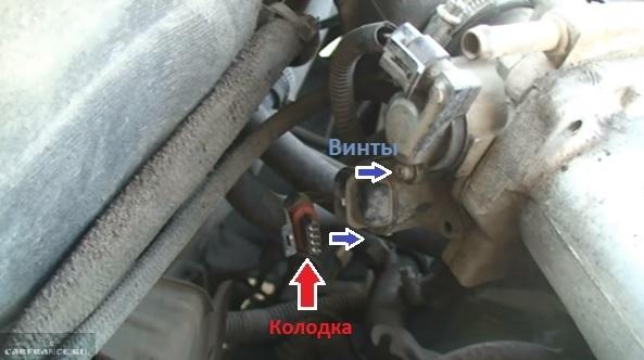 Соединительная колодка и винты крепления датчика холостого хода в ВАЗ-2110