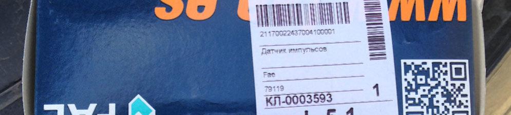 Упаковка датчик положения коленвала на ПЕЖО 307