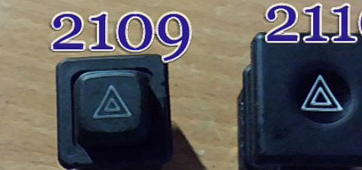 Кнопки аварийки на ВАЗ-2109 и ВАЗ-2110