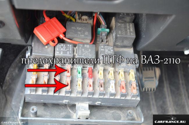Расположение предохранителя на противотуманную фару ВАЗ-2110
