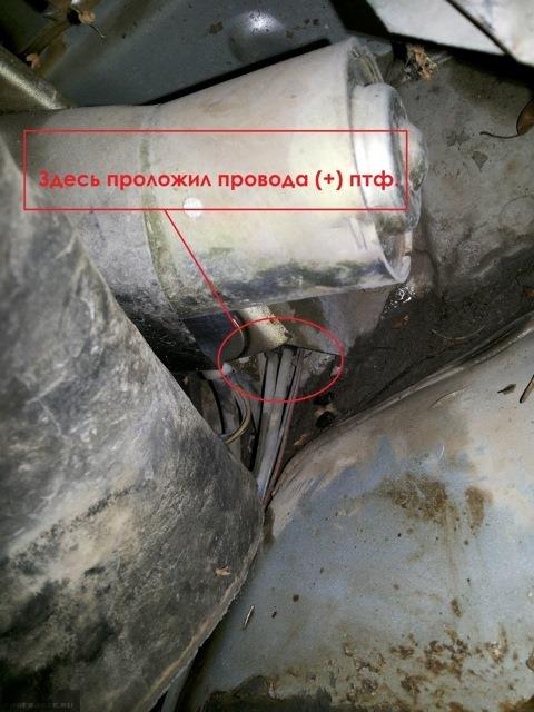 Провода питания противотуманных фар ВАЗ-2110 в месте прохода через кузов автомобиля