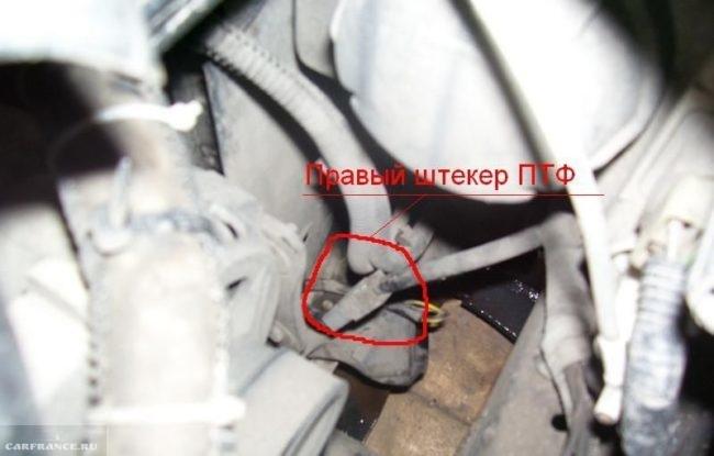 Провод питания и соединительная колодка противотуманной фары в ВАЗ-2110