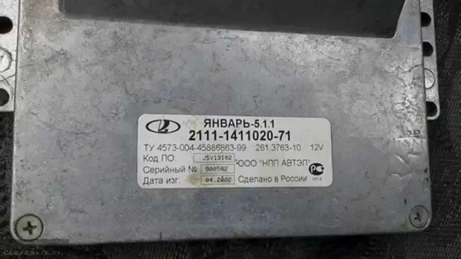 Электронный блок управления для ВАЗ-2110 Январь-5.1.1