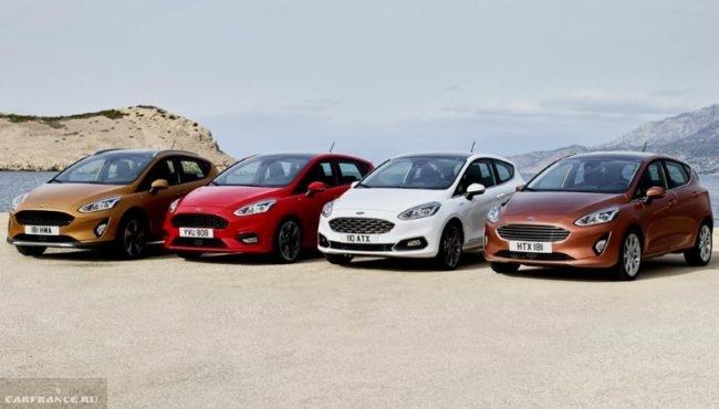 Четыре автомобиля нового поколения Форд Фиеста 2018 года в различных комплектациях