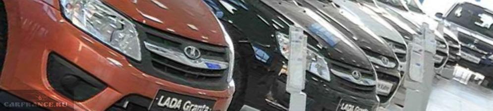 Автомобили Лада Гранта в салоне дилера стоят в ряд