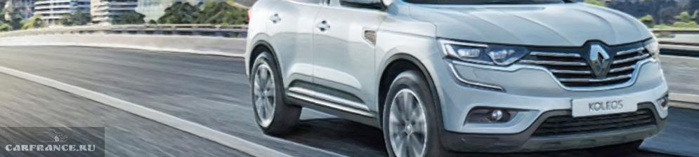 Рено Колеос 2018 модельного года вид спереди белый кузов