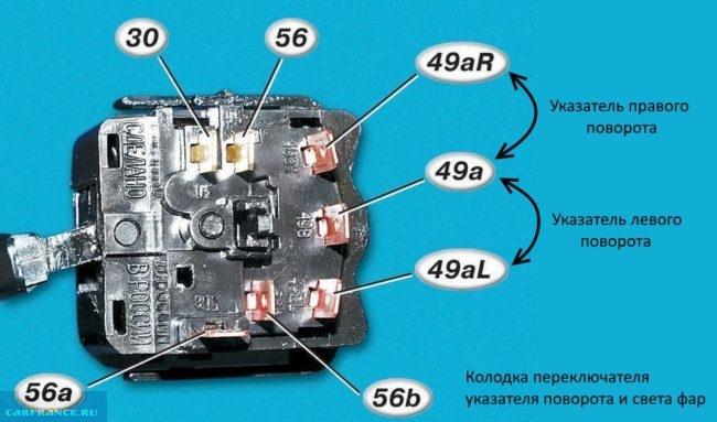 Схема подрулевого переключателя поворотов и света фар от автомобиля ВАЗ-2110