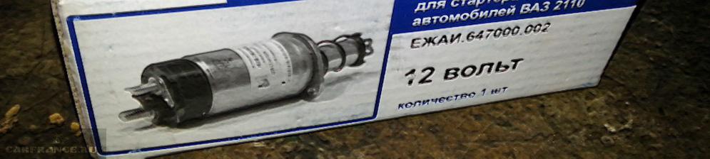 Втягивающее реле стартера в упаковке на ВАЗ-2110 отечественное