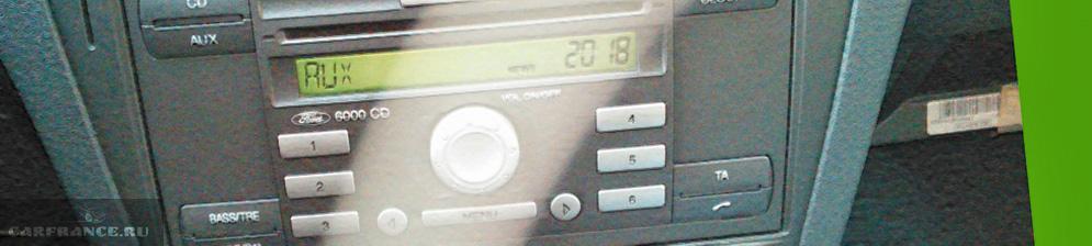 Штатная магнитола Форд Фьюжен в режиме AUX