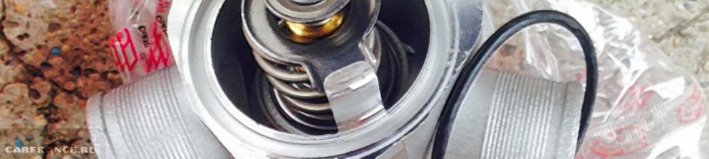 Термостат на ВАЗ-2110 видно клапан разобран