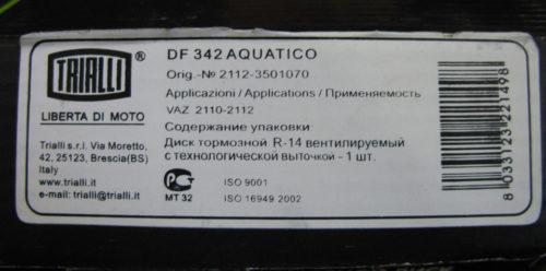Тормозной диск Trialli в упаковке
