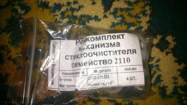 Упаковка с ремкомплектом механизма стеклоочистителя ВАЗ-2110