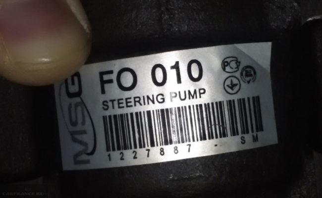 Аналог насоса гидроусилителя на Форд Фьюжн