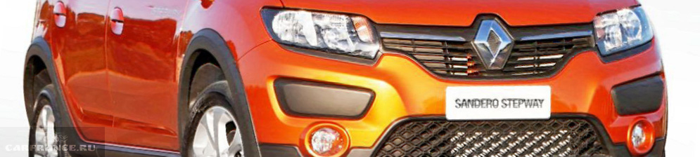 Оранжевый Рено Сандеро Степвей 2019 модельного года вид спереди