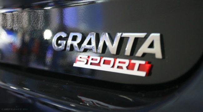 Красный шильдик Sport на багажнике новой Лада Гранта спорт 2019 года