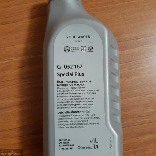 Масло G 052 167 немецкого производства от концерна Volkswagen Aktiengesellschaft