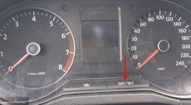 Кнопка 0.0/SET на панели приборов автомобиля Фольксваген Поло седан
