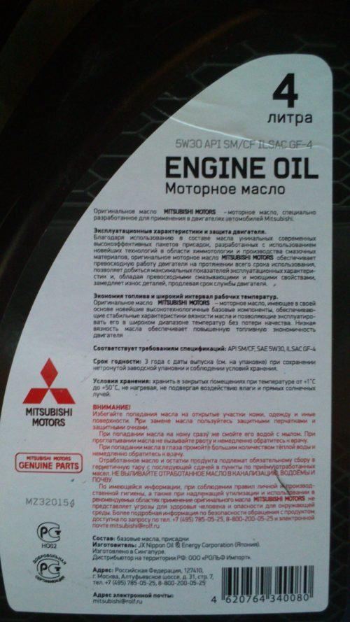 Инструкция на канистре с родным моторным маслом для двигателя Митсубиси Лансер 9