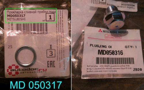 Новая прокладка сливной пробки MD050317 для автомобиля Митсубиси Лансер 9 с двигателем 1.6