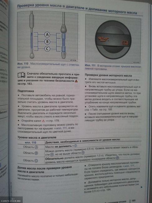 Скрин инструкции к автомобилю Фольксваген Поло седан со страницы про проверку уровня масла в двигателе