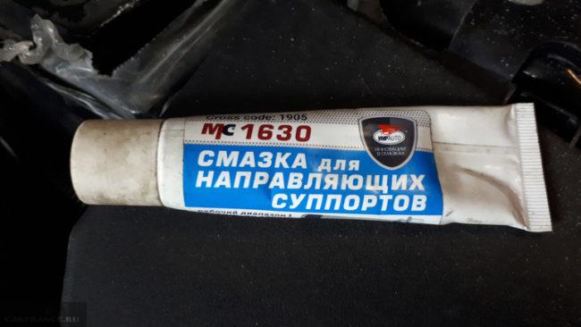 Тюбик смазки для суппортов и направляющих тормозной системы автомобиля