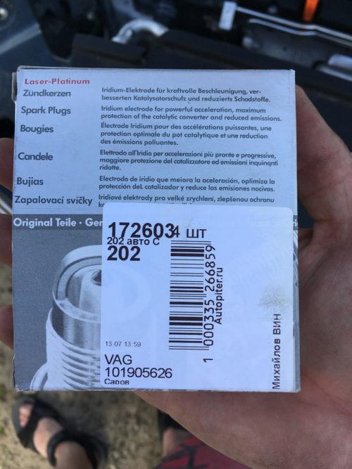 Штрих-код на упаковке с оригинальными свечами зажигания для Фольксваген Тигуан