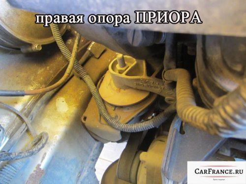Правая опора 16-ти клапанного двигателя Лада Приора