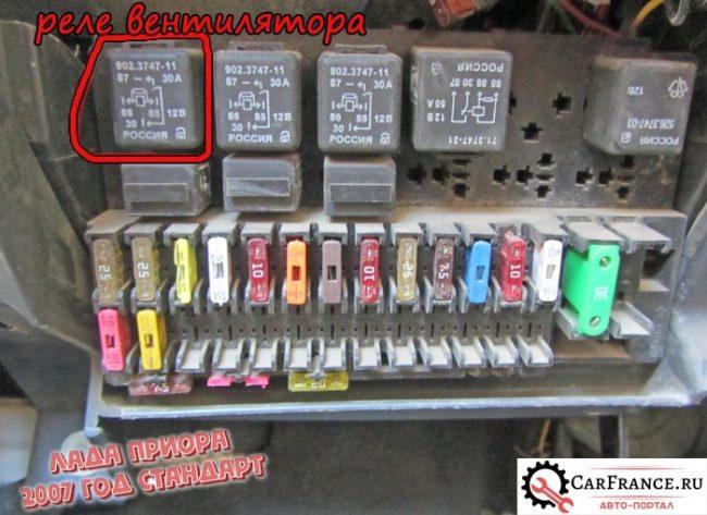 Реле вентилятора охлаждения в монтажном блоке на Лада приора седан