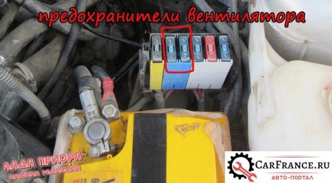 Два предохранителя силовых электровентилятора охлаждения двигателем на Лада Приора стандарт 2007 года